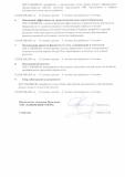 Протокол-правления-7-от-09-авг-2020-2