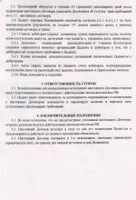 Договор цессии-2