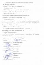 Протокол учред собрания -2