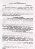 Договор цессии-1