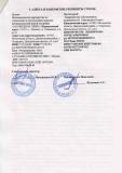 Договор цессии-3