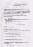 протокол-ОС-2020-1