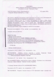 протокол собр.23.04.16-1