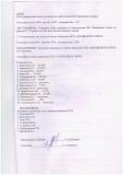 протокол собр.23.04.16-3