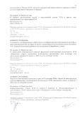 10 Протоко_Общего_собрания_ТСН_01_08_2020-10
