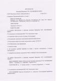 Протокол-2-20-ПРАВЛ.от-16.05.20_1