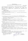 Протокол-3-20-ПРАВЛ.от-04.07.20