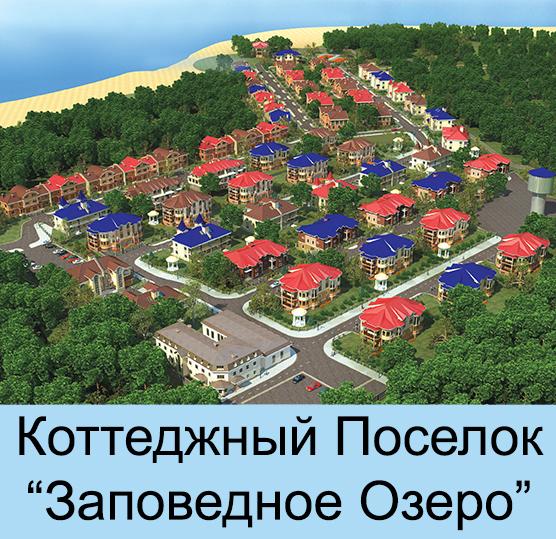 """Коттеджный  поселок """"Заповедное озеро"""""""